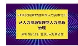 深圳-HR研究网第27届(9月18日)中国人力资本高峰论坛-人力资源管理到人力资源治理