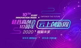 硅谷高创会10周年·云上创新周隆重启动——链接全球,赋能未来