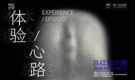 FREE计划丨吕红迪个展「体验/心路」公众开放至8月21日