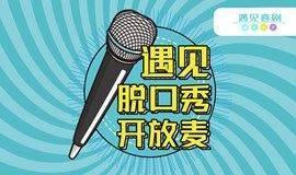 【北京脱口秀演出】#欢笑8月# 遇见喜剧,每周二晚欢乐开放麦!