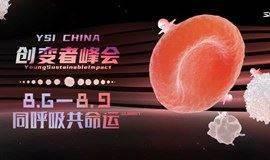 同呼吸共命运-2020 YSI China 创变者峰会线上直播