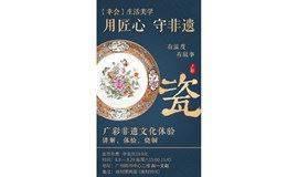 广州购书中心【生活美学】8月每周六体验陶瓷广彩
