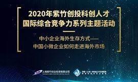 中小企业海外生存方式——中国小微企业如何走进海外市场