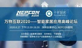 万物互联2020——智能家居应用大会