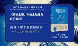 8月18日南开大学李亚教授解读《蚂蚁金服》津门读书会第18期线下大课