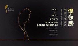 第一届金芦苇工业设计奖佳作展