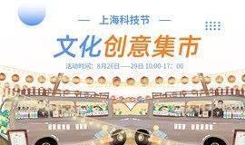 上海科技节文化创意集市
