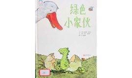 报名  【周六1-4周岁故事会】绿色小家伙:想爱与被爱的幸福
