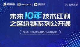 """""""未来10年技术红利""""之区块链系列公开课"""
