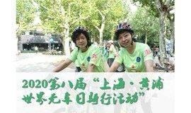 """2020第八届""""上海·黄浦世界无车日骑行活动""""之上海市民运动会自行车城市定向赛"""