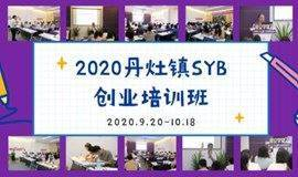 2020丹灶镇SYB创业培训班