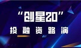 """""""创星20""""第六期线上投融资路演"""