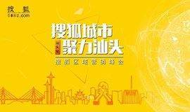 """""""搜狐城市·聚力汕头"""" 2020年搜狐城市峰会"""