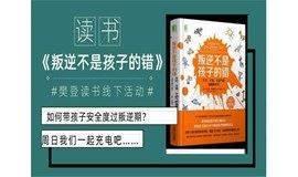 樊登读书走进未来之城读书分享会