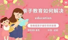 暑假行丨孩子教育困境,免费专家老师1v1解答你孩子的困惑