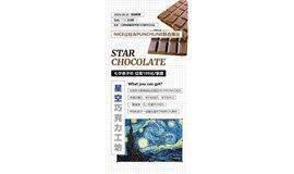 来自星星的巧克力 —— 七夕亲子工作坊