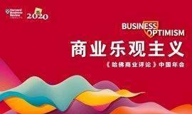 《哈佛商业评论》中国年会2020——商业乐观主义
