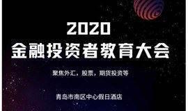2020金融投资者教育大会(青岛)