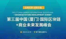 第三届中国(厦门)国际区块链+商业未来发展峰会