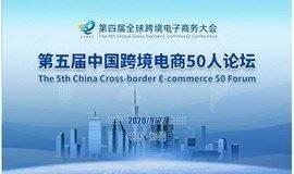 第四届全球跨境电商大会-第五届中国跨境电商50人论坛