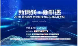 新挑战·新机遇——2020第四届生物识别技术与应用高峰论坛