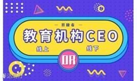 教育培训机构创始人/CEO线上见面会(1030)