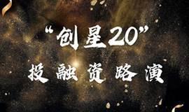 """""""创星20""""第七期线上投融资路演"""