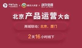 北京产品运营大会