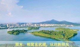 相聚中国最大的皇家园林湖泊,认识新朋友(南京活动)