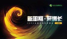 360智慧商业2020全国营销峰会首站-上海站