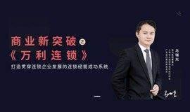 商业新突破之万利连锁精华班(广州站)