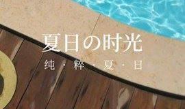 缤纷夏日,嬉戏泳池