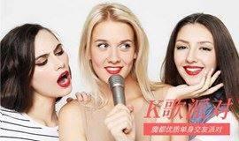 本周日下午徐汇区【k歌派对】优质单身交友,情歌对唱/听说这个夏天和音乐很配哦