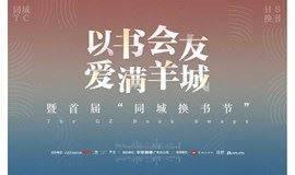 广州购书中心×南方都市报 首届同城换书节