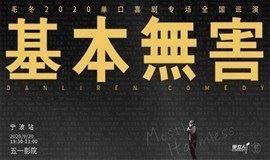 """宁波站「09月20日」毛冬 """"基本无害""""脱口秀专场"""