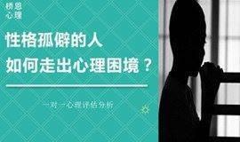 【广州】性格孤僻如何走出心理困境?  | 心理评估分析