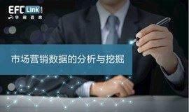 市场营销数据的分析与挖掘(深圳 10月30日)