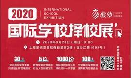 2020年9月上海大型春招国际学校择校展!