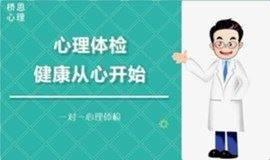 <广州>心理体检丨2020年心理健康和身体健康同等重要!