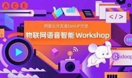 阿里云开发者 DevUP 沙龙 -上海站 -物联网语音智能 Workshop