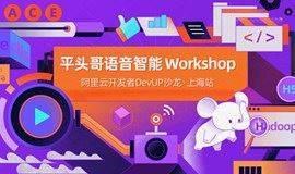 平头哥语音智能 Workshop - 阿里云开发者 DevUP 沙龙·上海站