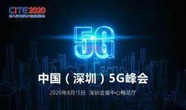 中国(深圳)5G峰会