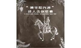 """""""澳华阳光杯""""成人击剑联赛(2019-2020赛季第三站北京)"""