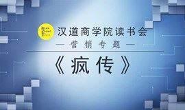 汉道商学院读书会 | 《疯传》