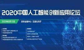 2020中国人工智能创新应用论坛