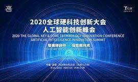 2020全球硬科技创新大会 人工智能创新峰会