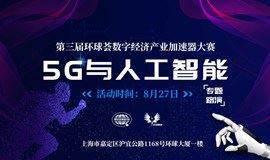 第三届环球荟数字经济产业加速器大赛—5G与人工智能专题路演