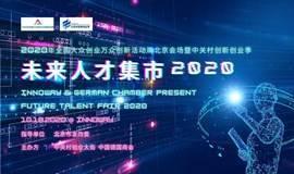 FUTURE TALENT FAIR 2020 | 未来人才集市线下强势回归!