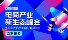 WISE2020 | 电商产业新生态峰会