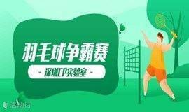 羽毛球交友活动:11月22日(周日上午)|运动交友►欢乐羽毛球
